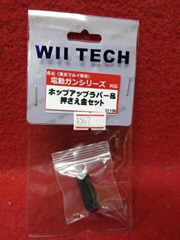 WII TECH 電動ガン用ホップラバー&押さえ金セット【5%OFFクーポン配布中】
