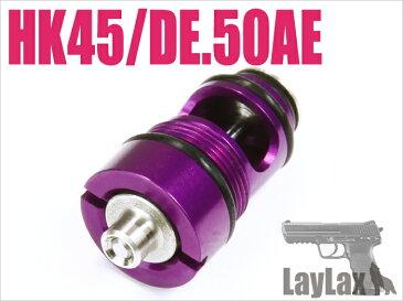 Laylax マルイ・HK45/デザートイーグル用ハイバレットバルブNEOR