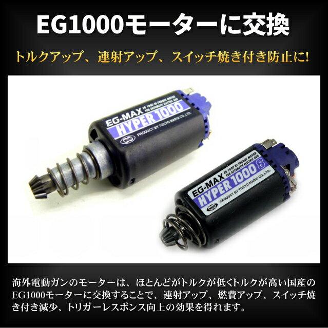 EG1000モーター交換