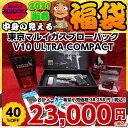 2021中身の見える福袋!【福袋】東京マルイガスブローバック V10 ULTRA COMPACT ※ ...