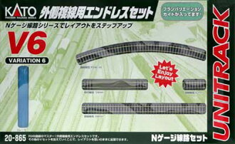 KATO (Kato) ( V6 ) outside for double-track line endless set railway model fs3gm