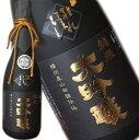 世界一になったお酒【会津ほまれ 純米大吟醸720ml】 日本...