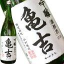 【日本酒】【亀吉 1.8L】【吟醸】父の日 ギフト お酒 酒...