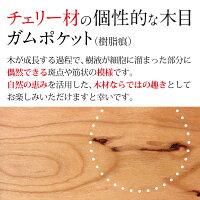 チェリー材の個性的な木目。ガムポケット。
