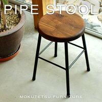 アイアンと集成材を組み合わせた木製スツール「PIPESTOOL」/北欧風