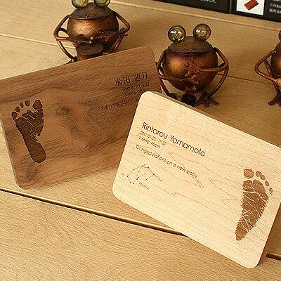 出産祝いのギフトプレゼントに赤ちゃんの足跡を刻印、無垢材のおしゃれなメッセージボード