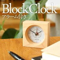 手のひらサイズのコンパクトな木製アラーム時計「BlockClock(アラーム付き)」