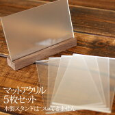 ■「CardStand」用マットアクリル板 5枚1セット