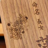 木製の命名書・命名紙、木の経年変化と共に育つセンス良い命名書、出産祝いに最適