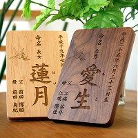 品位・風格ある無垢の木製命名書・命名紙