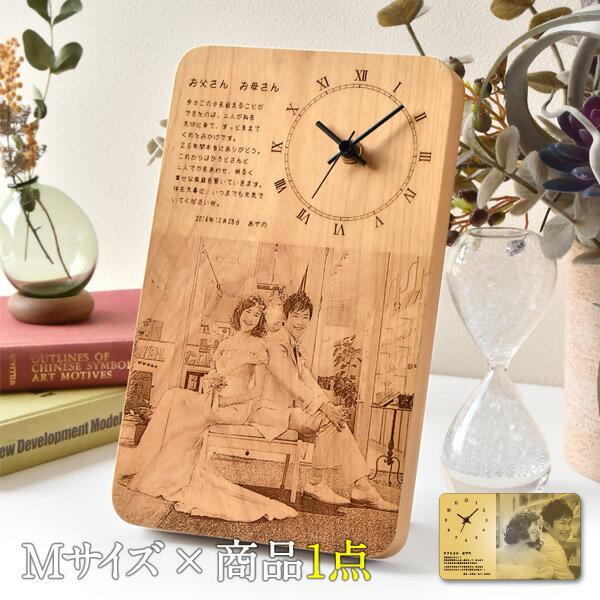 結婚式・ウェディング、両親へ感謝のプレゼント、世界に一つのオリジナル木製時計