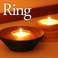 ギフト・誕生日・クリスマスに最適!木のキャンドルスタンド「Ring」