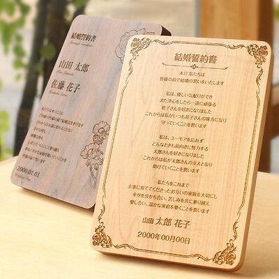 結婚式での誓いの言葉を木製ボードに刻印した結婚誓約書