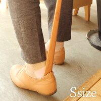 【送料無料】無垢材から削りだしたおしゃれな木製靴べら。60cm