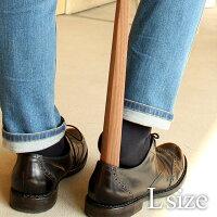 無垢材から削りだしたロングサイズのおしゃれな木製靴べら。