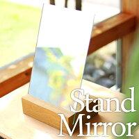 卓上の鏡・アクセサリーもおしゃれに置けます、「スタンドミラー」