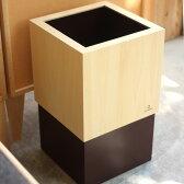 ■木製ゴミ箱「W CUBE」