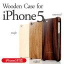 ■【送料無料】【iPhone5対応ケース】天然無垢材を使用した人気のiPhone5用木製アイフォンケース「Wooden case for iPhone5」【Hacoaブランド】/北欧風デザイン