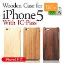 ■【送料無料】ICカード対応木製ケース、天然無垢材を使用した人気のiPhone5用木製ケース Wood case for iPhone5ケース【Hacoaブランド】パスケース・定期入れ/北欧風デザイン