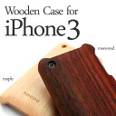 木製iPhone3(アイフォン)ケース制作決定!只今予約受付中です。木でできた木製iPhoneケース Wo...