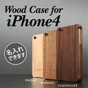 木製iPhone4(アイフォン)用の木製カバーケース さらにイラストを入れることが可能です。11月...