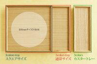 ■木製トレイ・トレー「3colorstrayスクエアタイプ」