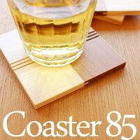 本物の白松を使ったグラスがくっつきにくい木製コースター「Coaster85」北欧風デザイン/キッチン雑貨