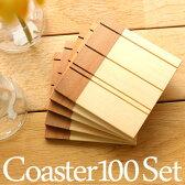 ■【5枚組セット】木製コースター「Coaster100 Set」