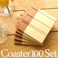 オリジナルコースター5枚組木製コースター