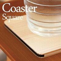 北欧風デザインの白松を使用した木製コースター「Coaster-Square-」