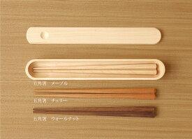 箸箱におさまる木製の五角箸をご用意しました、メープル・チェリー・ウォールナットからお選び頂けます。