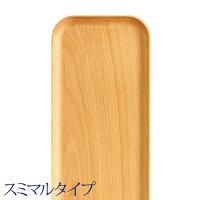 優雅に使える木製無垢のロングトレー「LongTrayスミマルタイプ」