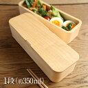 ■お昼ごはんが楽しみになる木のお弁当箱「Lunch Box(1段 約350ml)」