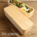 ■お昼ごはんが楽しみになる木のお弁当箱「Lunch Box(2段 約700ml)」