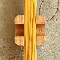 テーブルに置いたままパスタの量を測定「木製パスタメジャー」