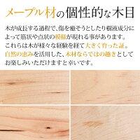 メープル材の個性的な木目