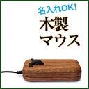 【Hacoa直営店】【名入れ可能】木の光学式マウスプレイ マウス(木製マウス)