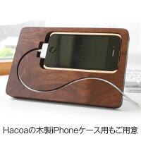 Hacoa木製iPhoneケースにも対応
