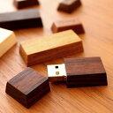 ■【16GB】木製USBメモリ「Chocolat Mini(ショコラミニ)」