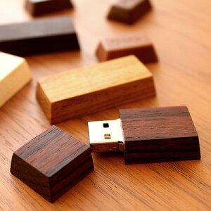 【名入れ可能】チョコレートみたいにかわいい木製USBメモリ■名入れしてプレゼントに!チョコレ...