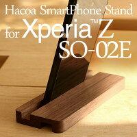 ドックがわりに!デスクトップに居場所を!木でできたXperiaZSO-02E用スマートフォンスタンド