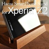 ドックがわりに!デスクトップに居場所を!木でできたXperiaZ2用スマートフォンスタンド