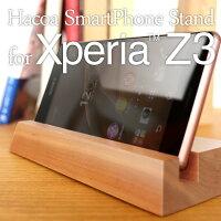 ドックがわりに!デスクトップに居場所を!木でできたXperiaZ3用スマートフォンスタンド