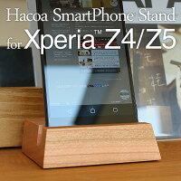 ドックがわりに!デスクトップに居場所を!木でできたXperiaZ4用スマートフォンスタンド
