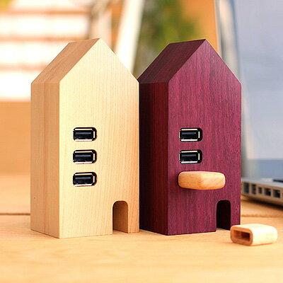 木製USBハブ「USB Hub House」■【送料無料】北欧の街並みを想像させる小さなお家。天然無垢材...