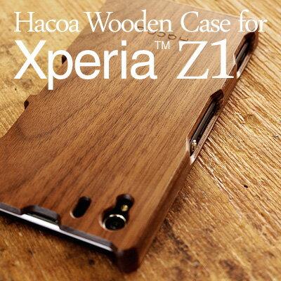 ■天然無垢材を使用した人気の木製スマートフ...