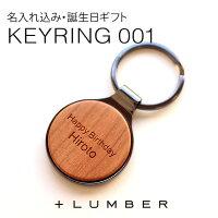 【名入れ可能】銘木の美しさをプラスしたおしゃれな木製キーホルダー・キーリング