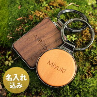 【名入れ無料】木製キーホルダー・キーリング「KEYRING001」ペアギフトセット