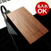 iPhoneやスマートフォンの一時的な充電に。触り心地のよいおしゃれな木製モバイルバッテリー「POWERBANK4000」