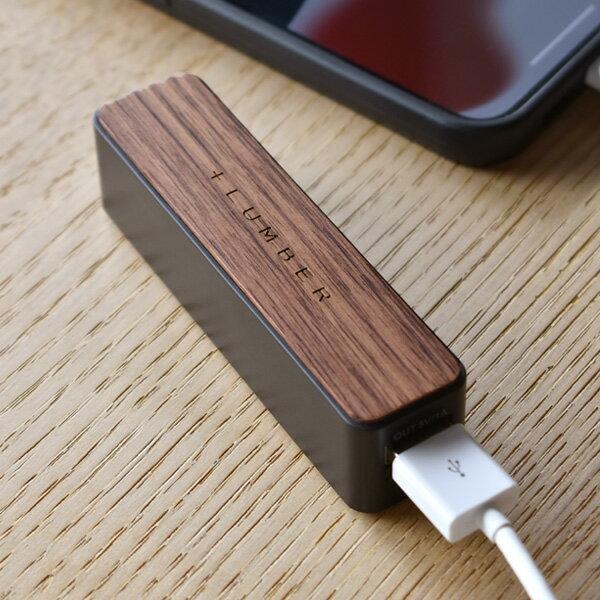 iPhone・スマホに最適、おしゃれな木製モバイルバッテリー・モバイルブースター